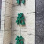 利花苑 中洲明治通り店
