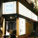 水たき料亭 博多華味鳥 博多祇園店